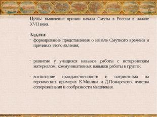 Цель: выявление причин начала Смуты в России в начале XVII века. Задачи: форм