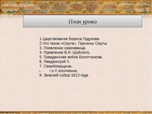 План урока 1.Царствование Бориса Годунова. 2.Что такое «Смута». Причины Смуты