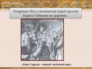 Патриарх Иов и московский народ просят Бориса Годунова на царство. Борис Году