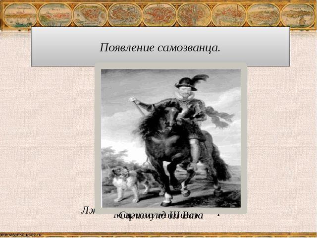 Появление самозванца. Лжедмитрий I - Григорий Отрепьев Марина Мнишек. Сигизм...