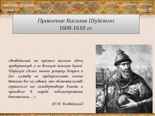 Правление Василия Шуйского 1608-1610 гг. «Возведенный на престол толпою своих...