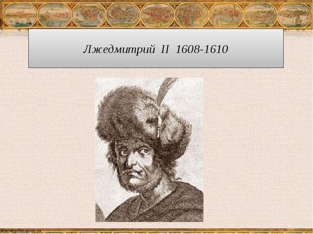 Лжедмитрий II 1608-1610
