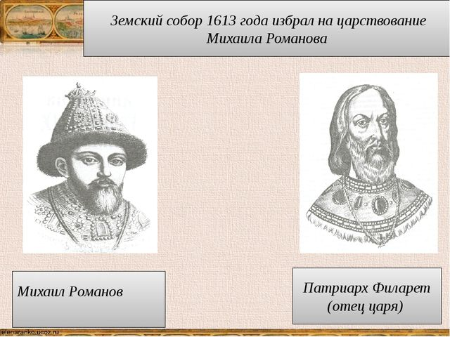 Земский собор 1613 года избрал на царствование Михаила Романова Михаил Роман...