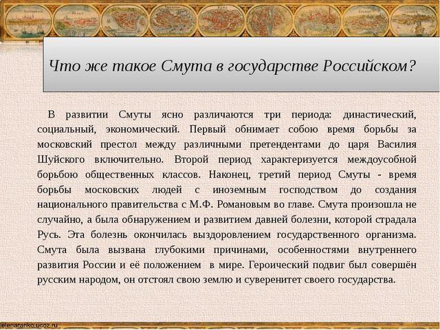 Что же такое Смута в государстве Российском? В развитии Смуты ясно различаютс...