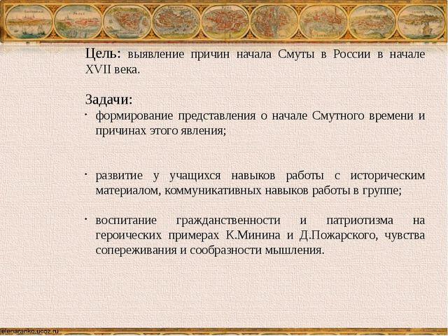 Цель: выявление причин начала Смуты в России в начале XVII века. Задачи: форм...