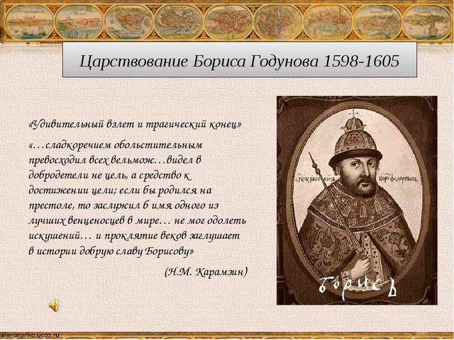 Царствование Бориса Годунова 1598-1605 «Удивительный взлет и трагический коне...
