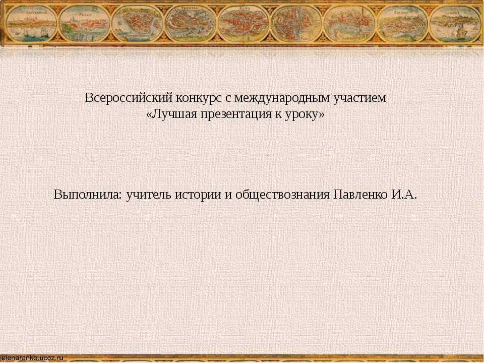 Всероссийский конкурс с международным участием «Лучшая презентация к уроку» В...