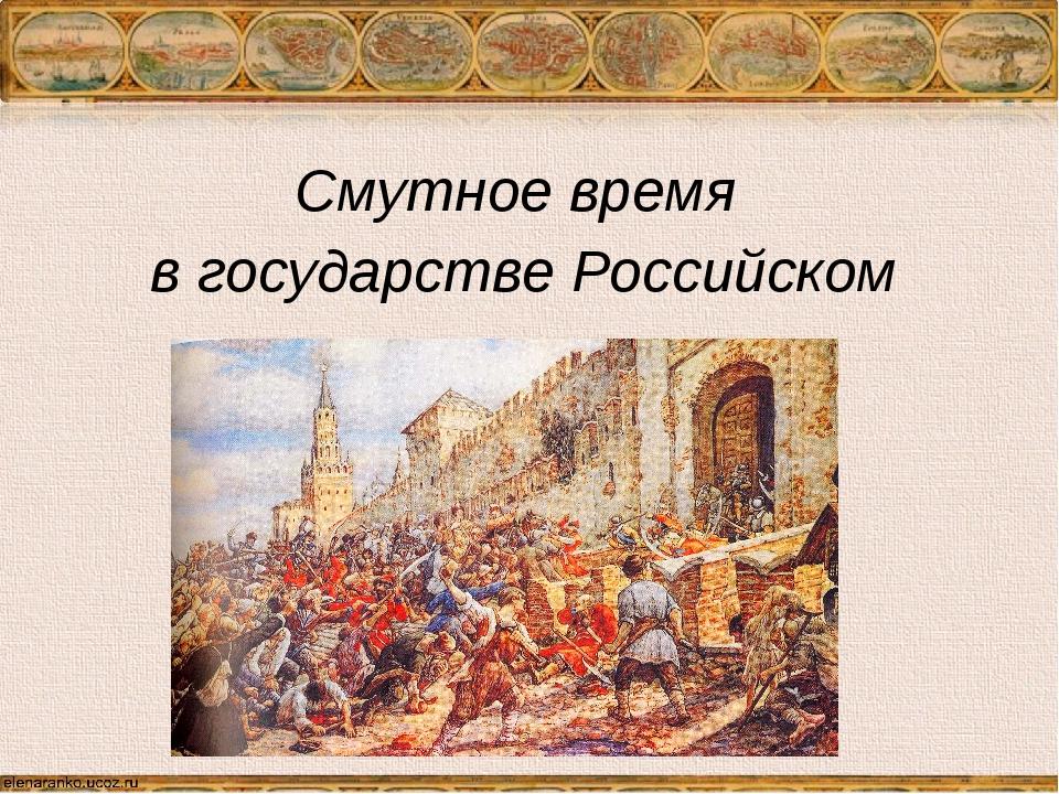 Смутное время в государстве Российском
