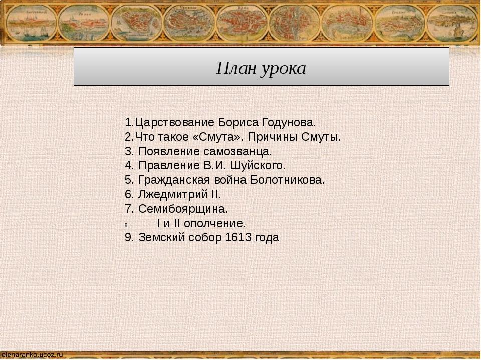 План урока 1.Царствование Бориса Годунова. 2.Что такое «Смута». Причины Смуты...