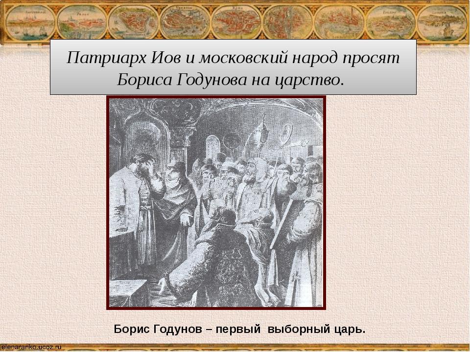 Патриарх Иов и московский народ просят Бориса Годунова на царство. Борис Году...