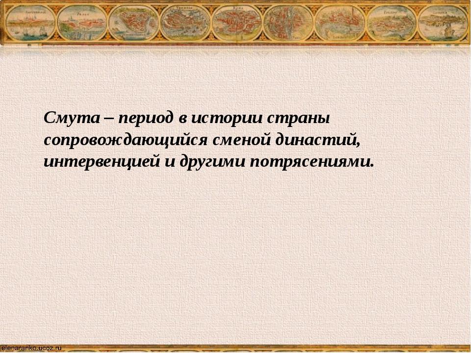 Смута – период в истории страны сопровождающийся сменой династий, интервенцие...