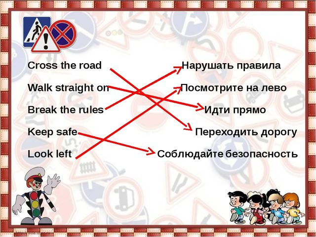Cross the road Нарушать правила  Walk straight on Посмотрите на лево  Break...