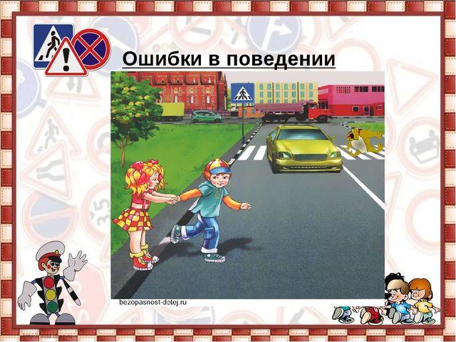 Ошибки в поведении пешеходов