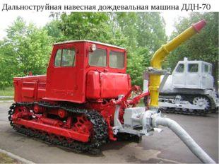 Дальноструйная навесная дождевальная машина ДДН-70
