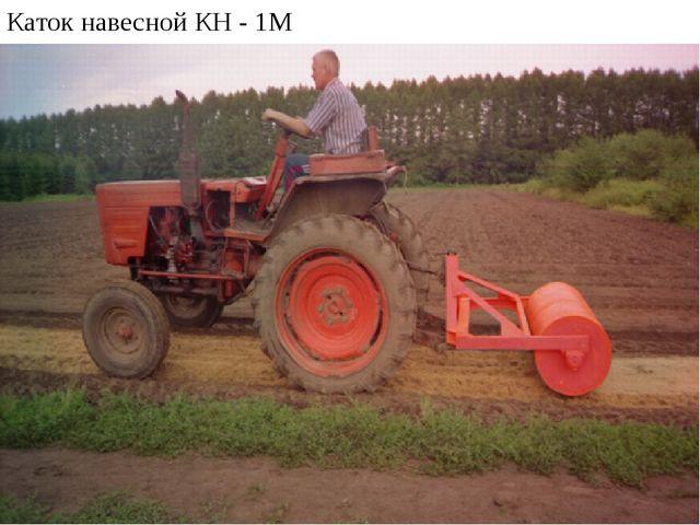 Каток навесной КН - 1М