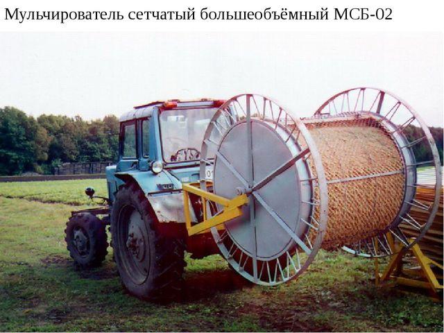 Мульчирователь сетчатый большеобъёмный МСБ-02