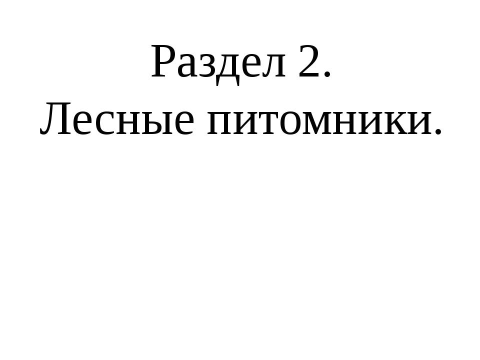 Раздел 2. Лесные питомники.