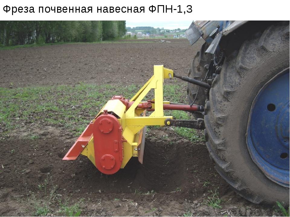 Фреза почвенная навесная ФПН-1,3
