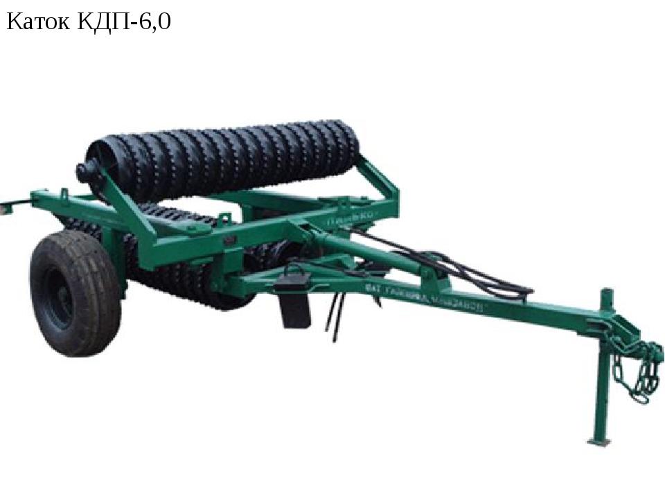Каток КДП-6,0