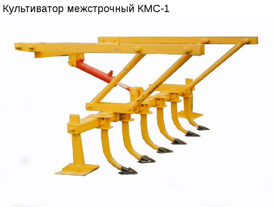 Культиватор межстрочный КМС-1