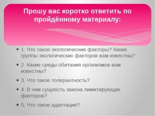 1. Что такое экологические факторы? Какие группы экологических факторов вам и