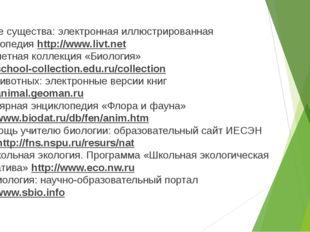 -Живые существа: электронная иллюстрированная энциклопедия http://www.livt.ne