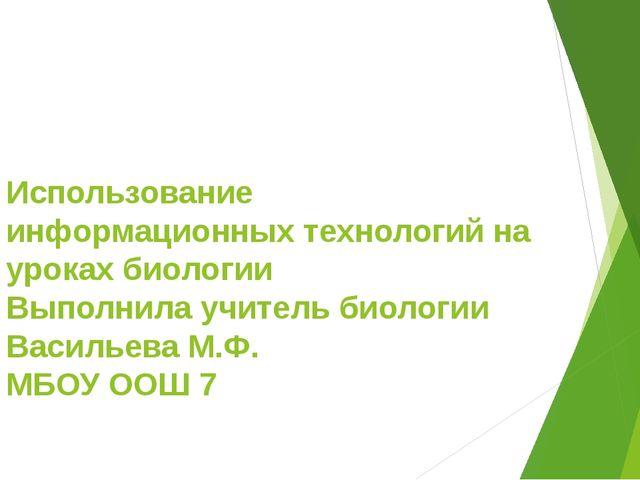Использование информационных технологий на уроках биологии Выполнила учитель...