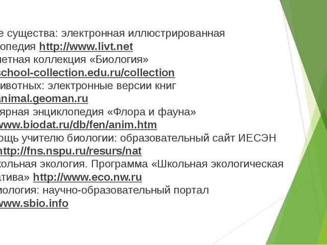 -Живые существа: электронная иллюстрированная энциклопедия http://www.livt.ne...