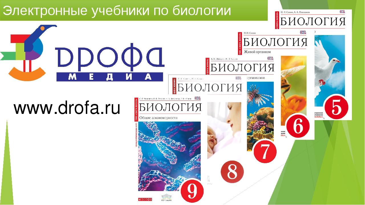 Электронные учебники по биологии www.drofa.ru