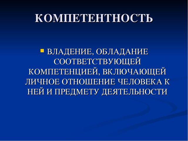 КОМПЕТЕНТНОСТЬ ВЛАДЕНИЕ, ОБЛАДАНИЕ СООТВЕТСТВУЮЩЕЙ КОМПЕТЕНЦИЕЙ, ВКЛЮЧАЮЩЕЙ Л...