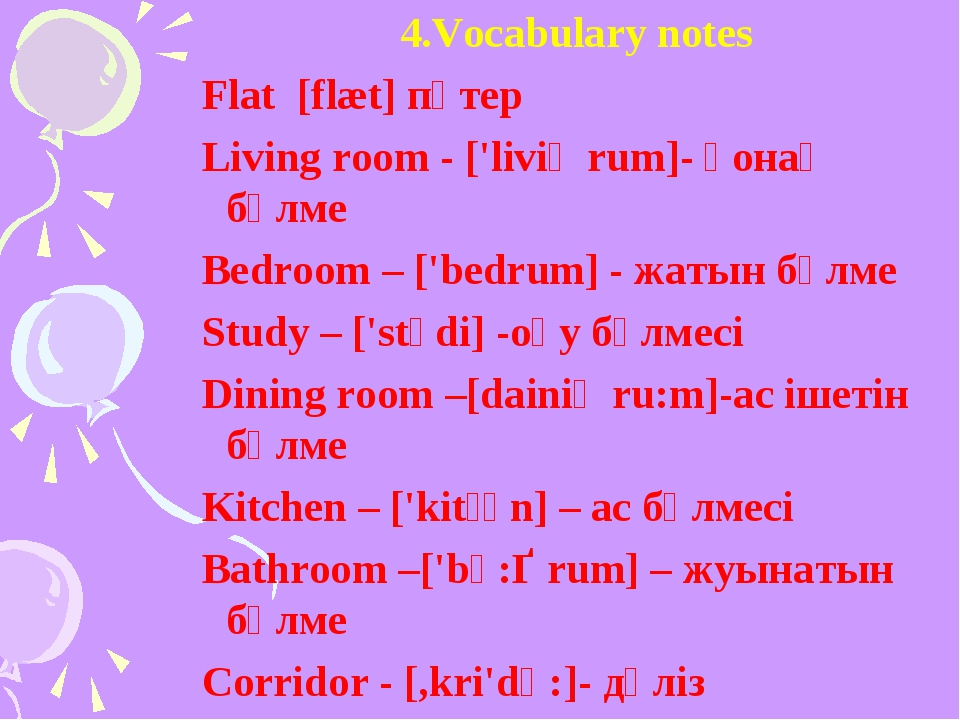 4.Vocabulary notes Flat [flæt] пәтер Living room - ['liviƞ rum]- қонақ бөлме...