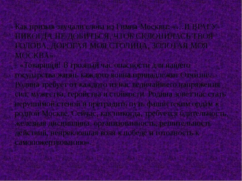 Как призыв звучали слова из Гимна Москвы: «…И ВРАГУ НИКОГДА НЕ ДОБИТЬСЯ, ЧТОБ...