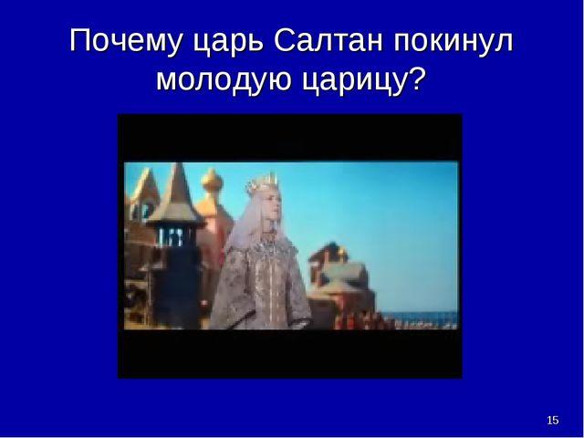 * Почему царь Салтан покинул молодую царицу?