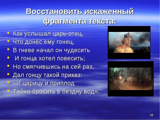 * Восстановить искаженный фрагмента текста: Как услышал царь-отец, Что донёс...