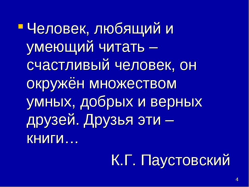 * Человек, любящий и умеющий читать – счастливый человек, он окружён множеств...