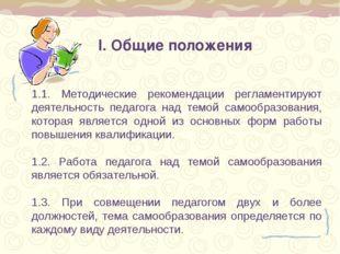 I.Общие положения 1.1. Методические рекомендации регламентируют деятельность
