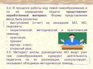 3.4. В процессе работы над темой самообразования и по ее завершению педагог п