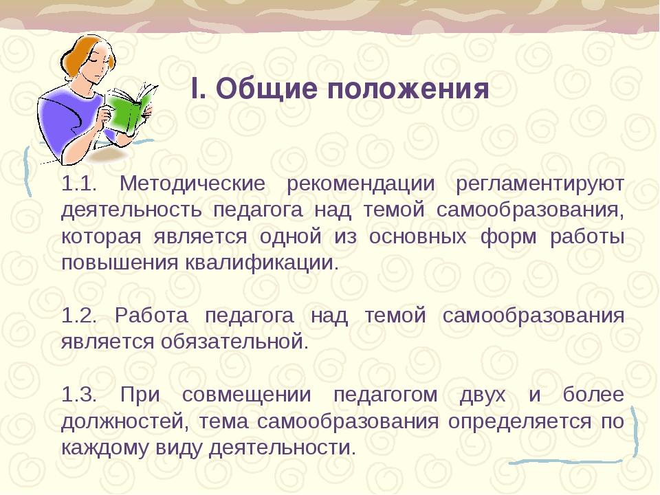 I.Общие положения 1.1. Методические рекомендации регламентируют деятельность...