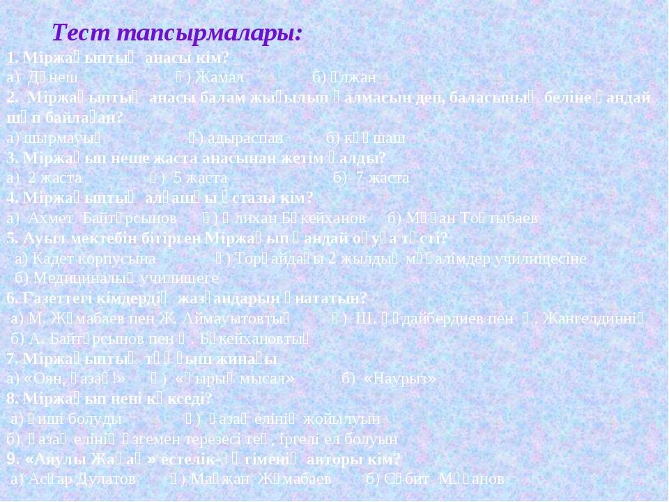 Тест тапсырмалары: 1. Міржақыптың анасы кім? а) Дәнеш ә) Жамал б) Ұлжан 2. М...