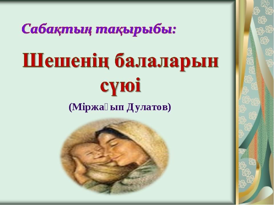 (Міржақып Дулатов)