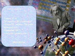 Оксидтер- екі химиялық элементтен тұратын, бірі оттек болып келетін күрделі з