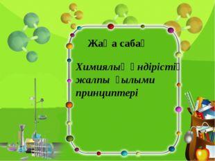 Химиялық өндірістің жалпы ғылыми принциптері Жаңа сабақ