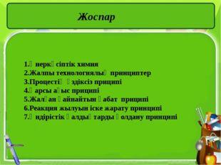Жоспар 1.Өнеркәсіптік химия 2.Жалпы технологиялық принциптер 3.Процестің үзді