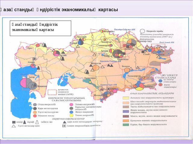 Қазақстандық өндірістік эканомикалық картасы Қазақстандық өндірістік эканоми...
