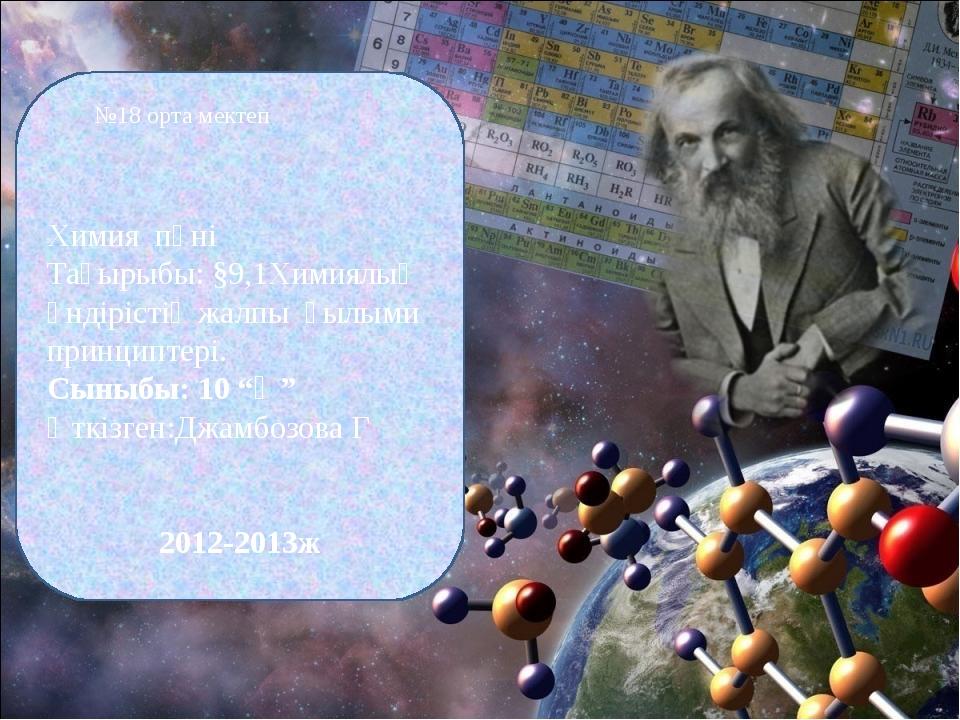 Оксидтер- екі химиялық элементтен тұратын, бірі оттек болып келетін күрделі з...