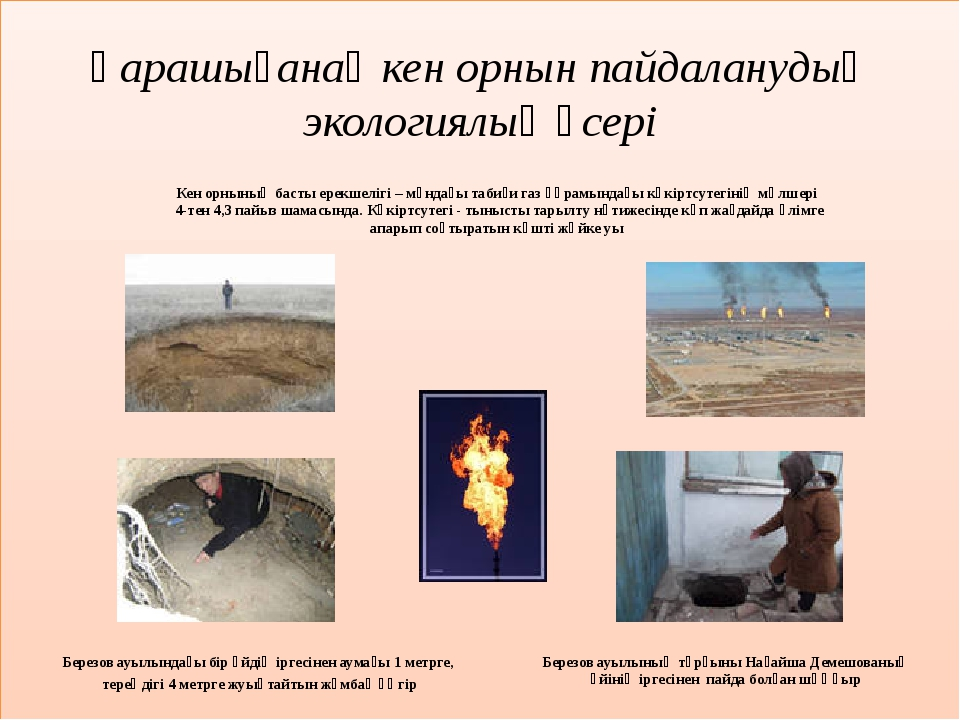 Қарашығанақ кен орнын пайдаланудың экологиялық әсері Березов ауылындағы бір...