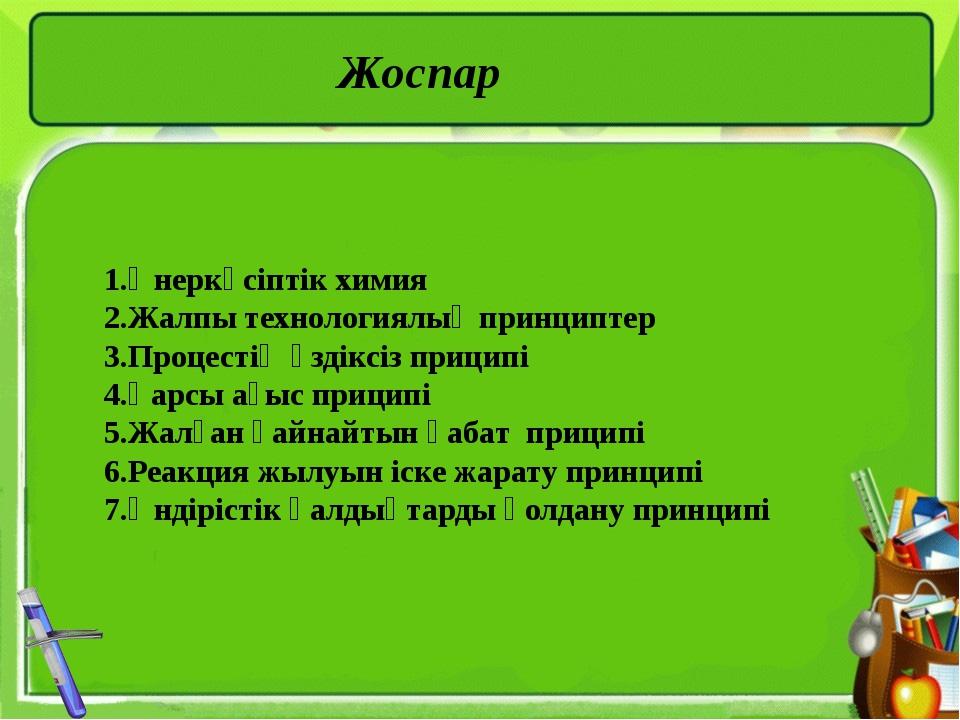 Жоспар 1.Өнеркәсіптік химия 2.Жалпы технологиялық принциптер 3.Процестің үзді...