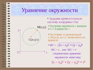 Уравнение окружности С(х0;у0) М(х;у) х у О следовательно уравнение окружности
