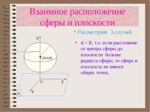 d > R, т.е. если расстояние от центра сферы до плоскости больше радиуса сферы
