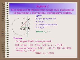 Задача 2. Шар радиусом 41 дм пересечен плоскостью, находящейся на расстоянии